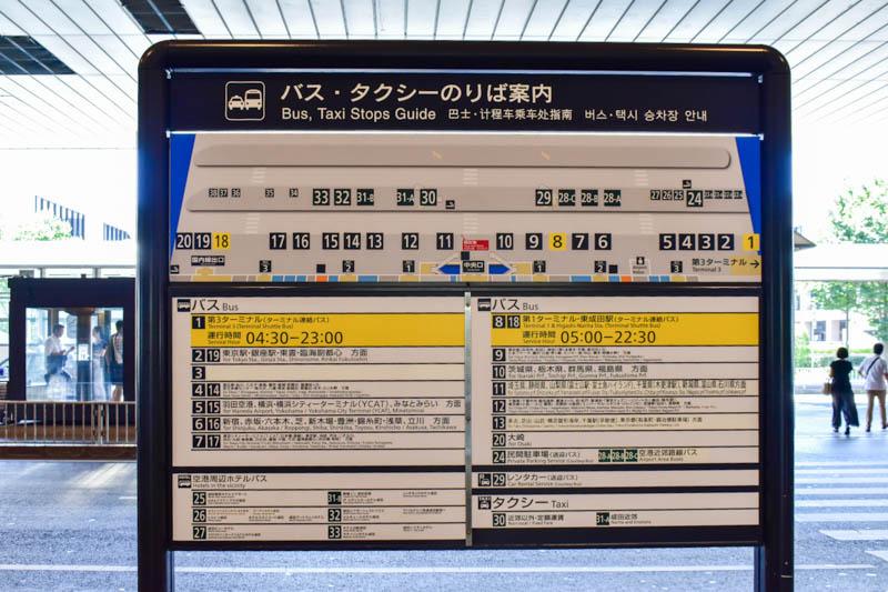 「バス・タクシーのりば案内」成田空港 第2ターミナル