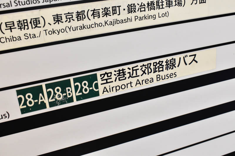 「空港近郊路線バス」成田空港 第2ターミナル