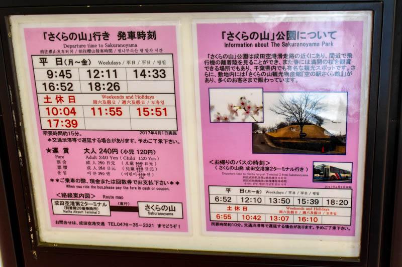 「さくらの山行き発車時刻」成田空港 第2ターミナル